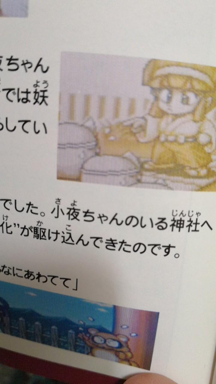 Help : Cartouche Kiki Kaikai officielle ? Notice13