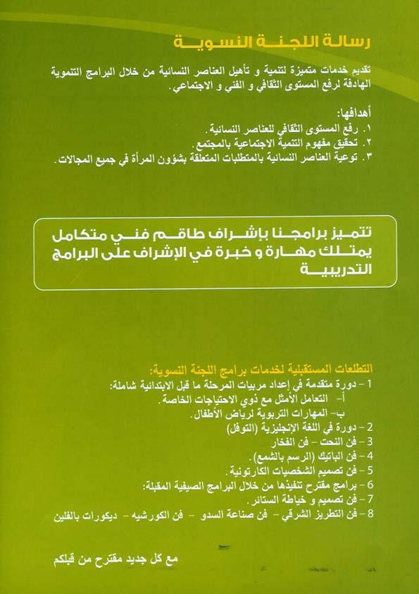 دورات و برامج اللجنة 210