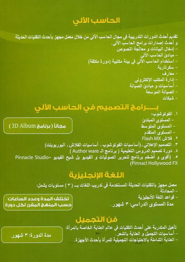 دورات و برامج اللجنة 410