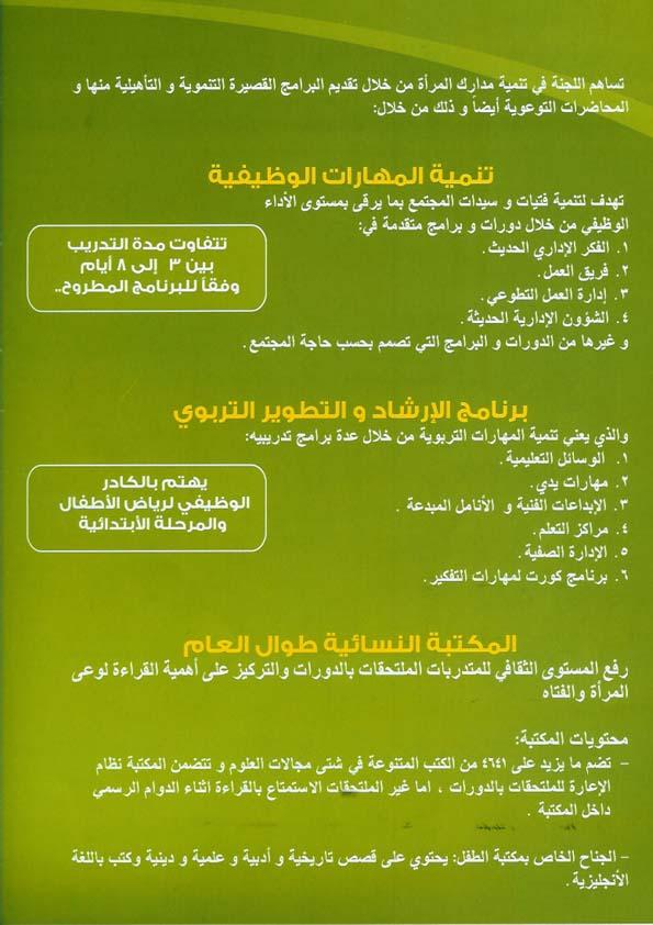 دورات و برامج اللجنة 510