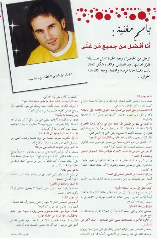 bassem in kol al noujoum (interview) Kol_al10