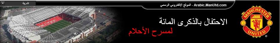 منتدى مانشستر يونايتد العربي
