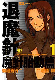 News diverses manga Taimas10