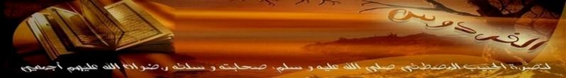 منتدى نصرة الحبيب المصطفى صلى الله عليه وسلم بإشراف أبي إسحاق بمكناس -المغرب-