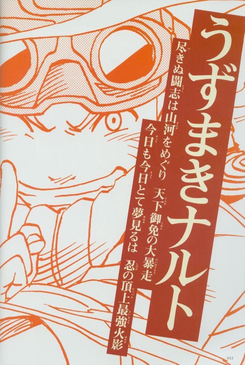 Artbook de Naruto Naruto13