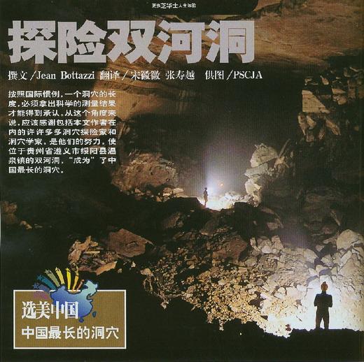 Les grottes du Monde illustrées avec Google Earth Shuang11