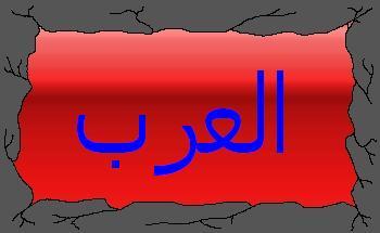 منتديات العرب