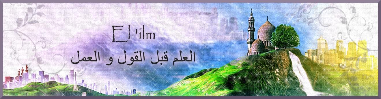 El 'Ilm