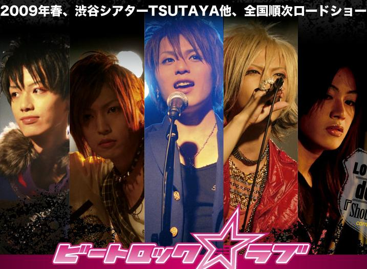 [J] BeatRock☆Love | ビートロック☆ラブ Amg_fi62