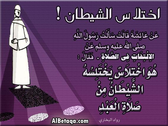 من أخطاء المصلين ( الصورة والدليل ) 3449we10