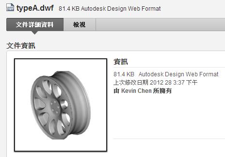 Autodesk 360 線上及智慧型設備-DWF檢視 Aoc_118