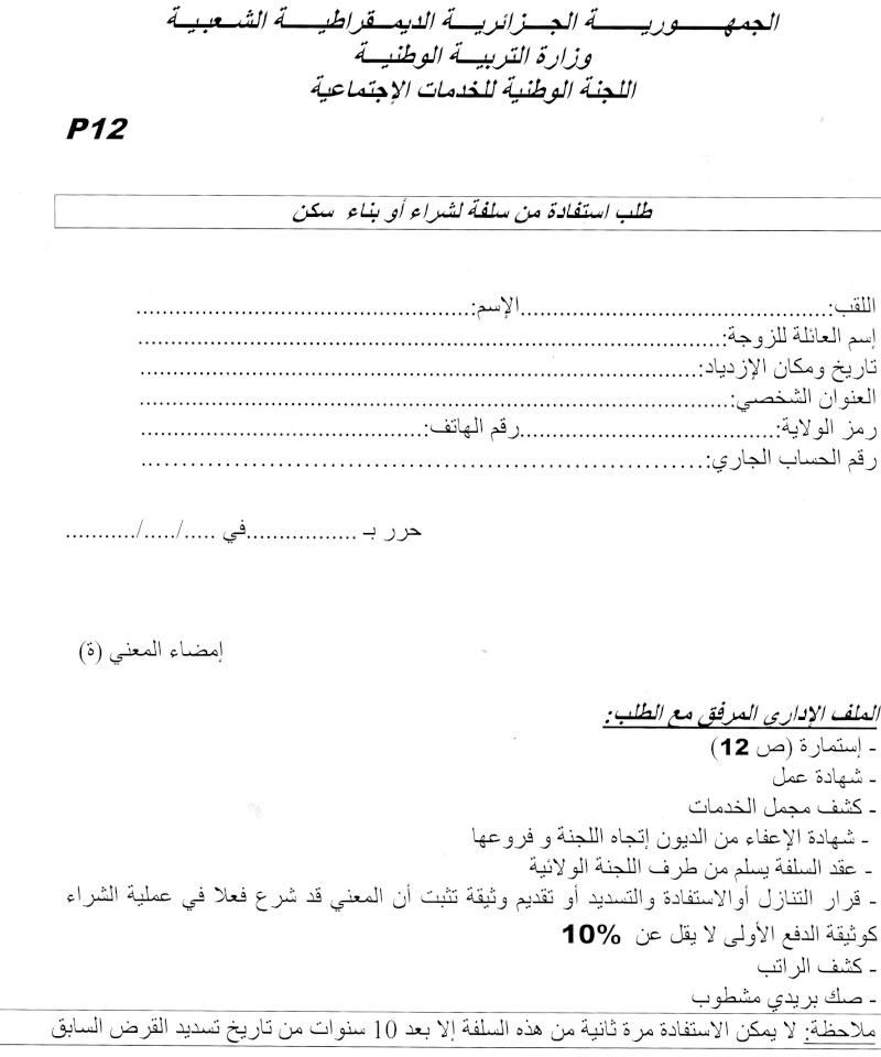 Différentes formulaires pour bénéficier des oeuvres sociales- achat ou construction logement - Achat_10