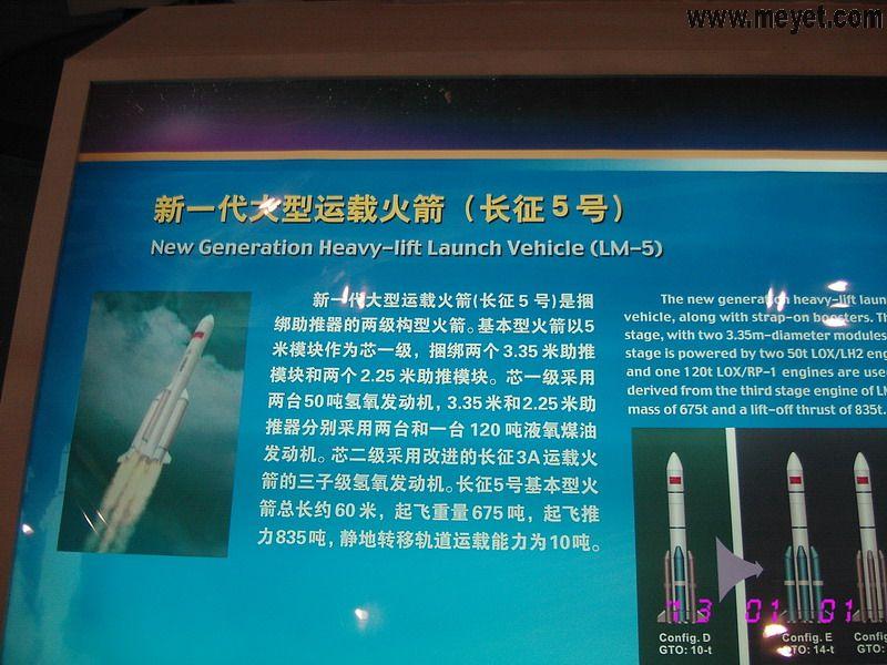 CZ-5 : Nouvelle génération de lanceur lourd - Page 3 20081110