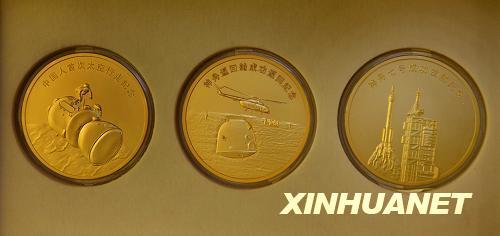Shenzhou 7 (25 sept 08) - Page 6 W0200811
