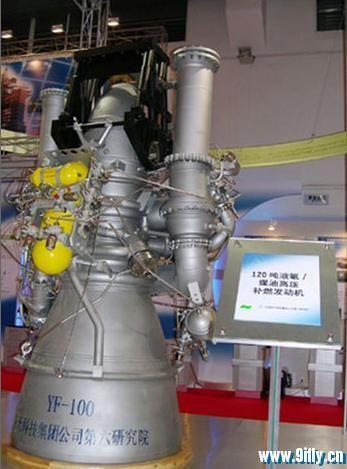 CZ-5 : Nouvelle génération de lanceur lourd - Page 3 Yf-10010