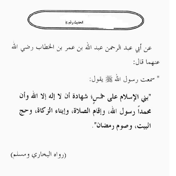 Ensemble pour arriver aux 1000 Hadith - Page 2 5099fa11