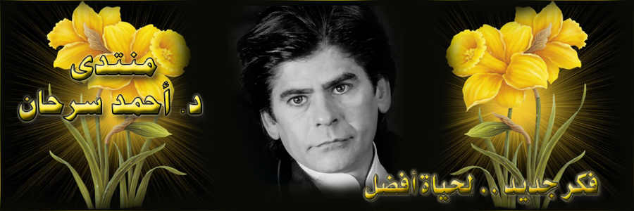 الدكتور احمد سرحان     Dr-Ahmed Sarhan