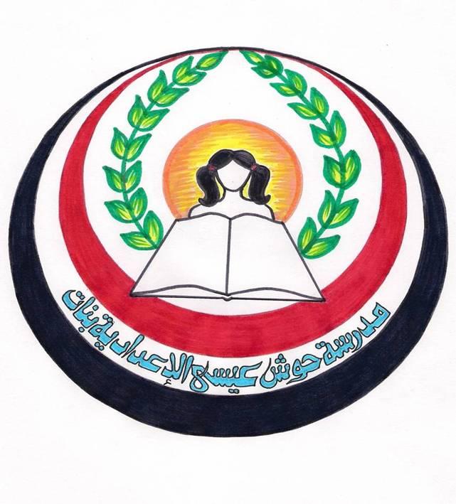 مدرسة حوش عيسى الاعدادية بنات