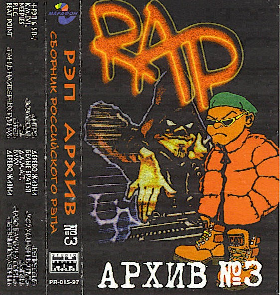 Рэп Архив 1vr410