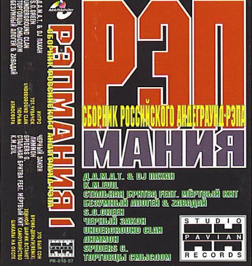 Рэп Мания 87075010