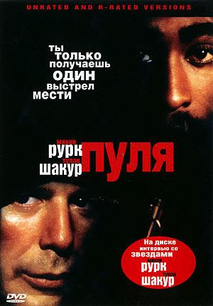 """Фильм """"Пуля"""" Dyndn11"""