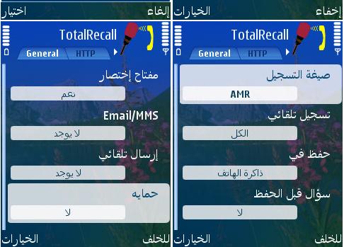 تسجيل المكالمات العربي TotalRecall v2.01  لنوكيا الجيل الثالث - صفحة 4 28je5q10