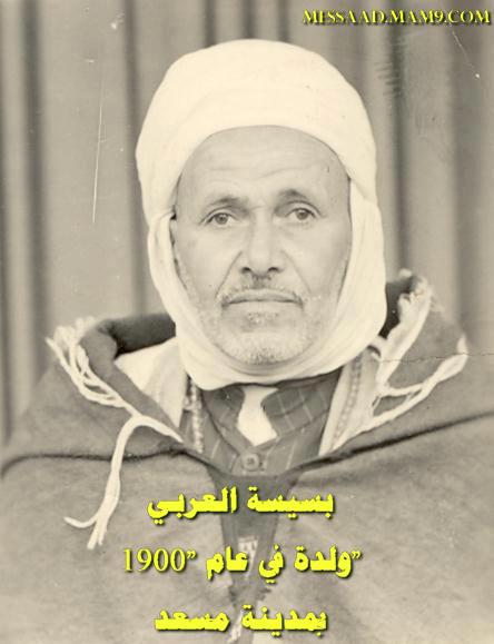الامام والعلامة الشيخ بسيسة العربي رحمه الله 22496910