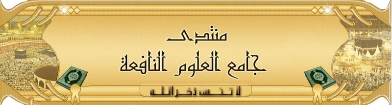 جـــــامـع العــــــــلـوم الـنافــعة