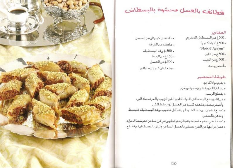 طريقة عمل حلويات مغربية بالصور Gateau12