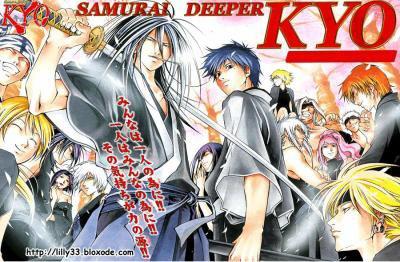Samurai Deeper Kyo サムライより深い京 25504410