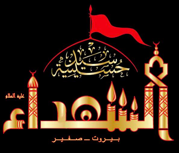 حسينية سيدالشهداء عليه السلام في بيروت صفير