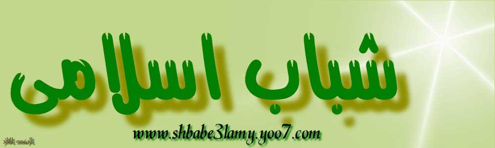 شباب اسلامى