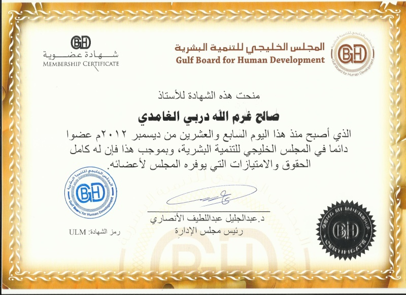 منتدى المدرب / صالح غرم الله  الغامدي - صالح الغامدي 110