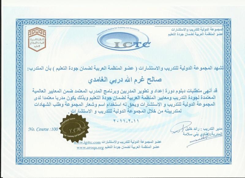 منتدى المدرب / صالح غرم الله  الغامدي - صالح الغامدي 410