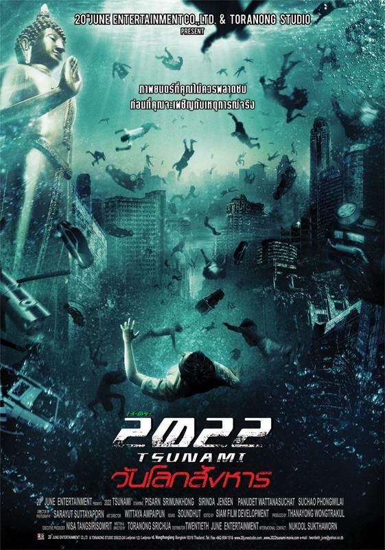 فيلم 2022Tsunami 2009 13716p10