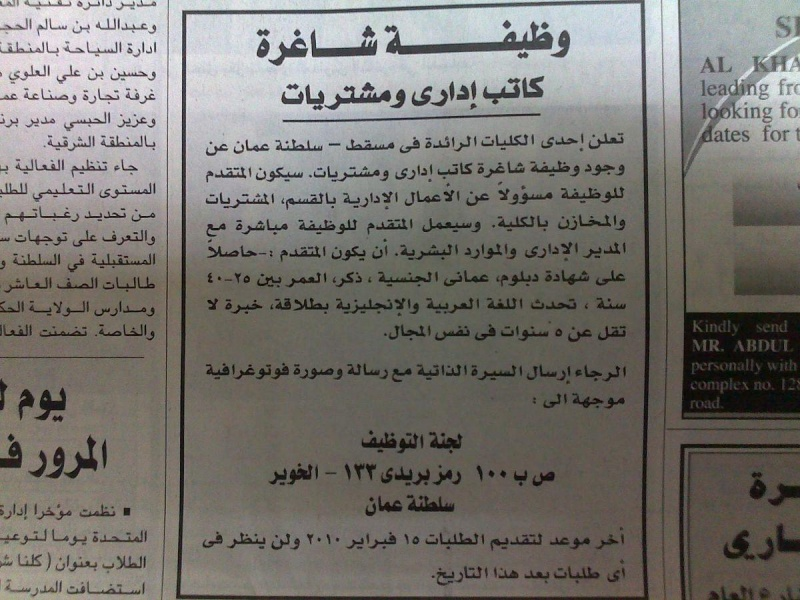 اعلانات الوظائف الشاغرة الصادرة بجريدتي الوطن وعمان اليوم الاربعاء 20/1/2010م 20100111