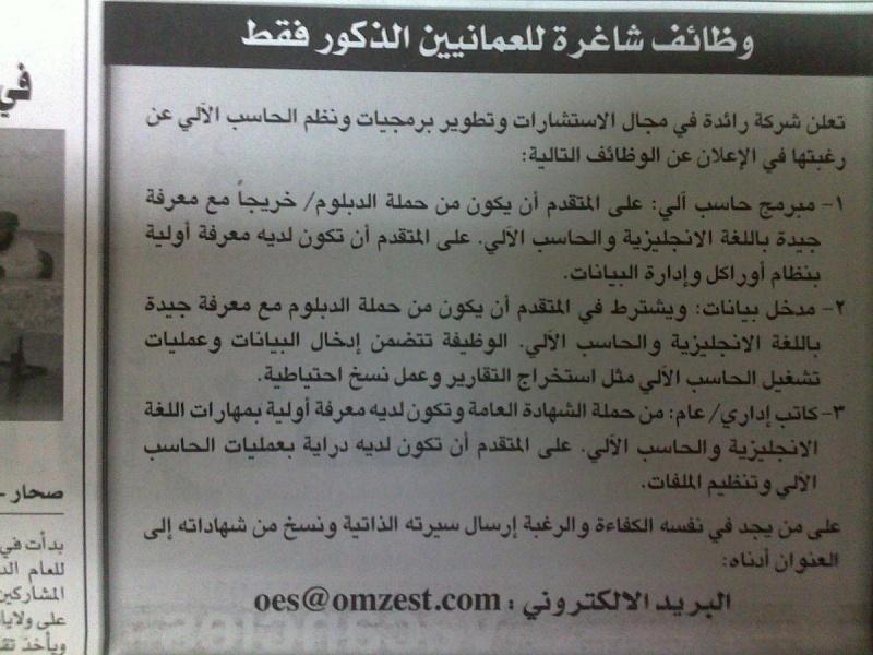 اعلانات الوظائف الشاغرة الصادرة بجريدتي الوطن وعمان اليوم الاربعاء 20/1/2010م 20100112