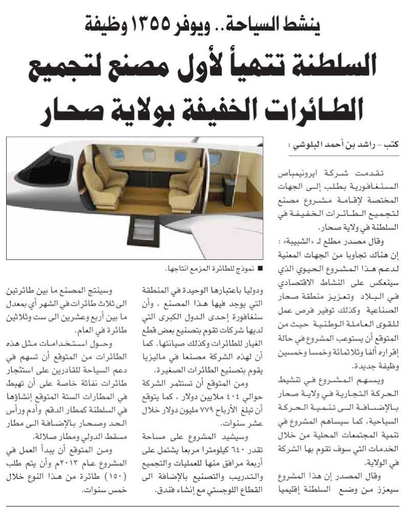 السلطنة تتهيأ لأول مصنع لتجميع الطائرات الخفيفة بولاية صحار 23_01_11