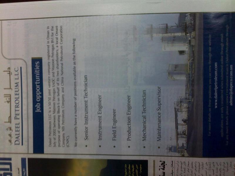 اعلانات الوظائف الشاغرة الصادرة بجريدتي الوطن وعمان اليوم الاربعاء 20/1/2010م D8afd910