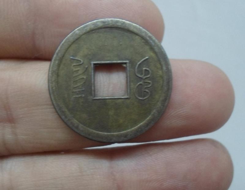 Monnaies chinoise  Sam_1417