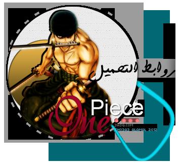 ون بيس 580 بعنوان: معركة في الوهج ! لوفي ضد التنين العملاق !   One Piece 580 13451413