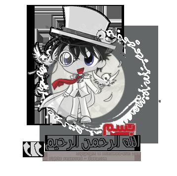 الحلقه 12 من ماجيك كايتو مترجمة عربي || Magic Kaito ep:12 Arabic 13452510