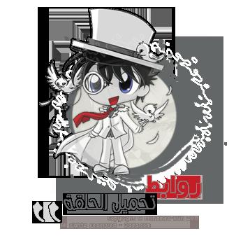 الحلقه 12 من ماجيك كايتو مترجمة عربي || Magic Kaito ep:12 Arabic 13452512