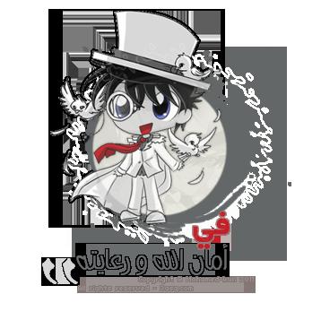 الحلقه 12 من ماجيك كايتو مترجمة عربي || Magic Kaito ep:12 Arabic 13452515