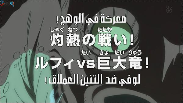 ون بيس 580 بعنوان: معركة في الوهج ! لوفي ضد التنين العملاق !   One Piece 580 13580611