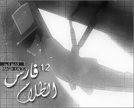 الحلقه 12 من ماجيك كايتو مترجمة عربي || Magic Kaito ep:12 Arabic Om7s110