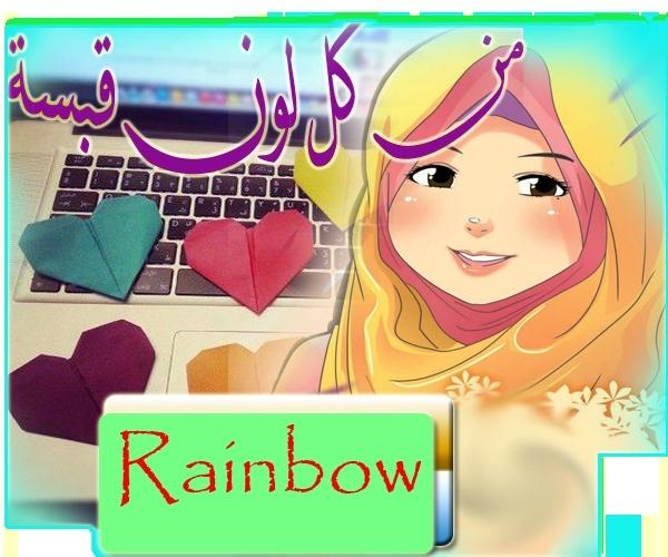 قوس قزح - rainbow