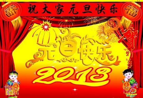 Bonne année 2013 - 祝大家2013年元旦快乐 2013-10