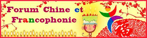 Troisième anniversaire du Forum Chine et Francophonie - Livre d'Or  中国和法语国家论坛庆祝三周年纪念日: 留言簿 Cyay310