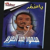 محمود عبد العزيز - يا عمر 018